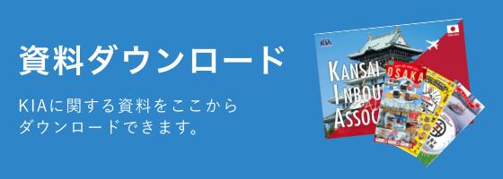 資料ダウンロード KIAに関する資料をここからダウンロードできます。