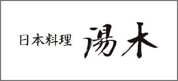 日本料理 湯木