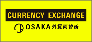 CURRENCY EXCHANGE OSAKA 外貨両替所